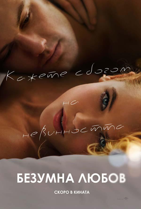 Endless Love / Безумна любов (2014)