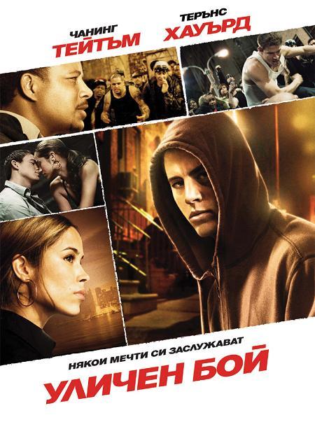 Fighting / Уличен бой (2009)