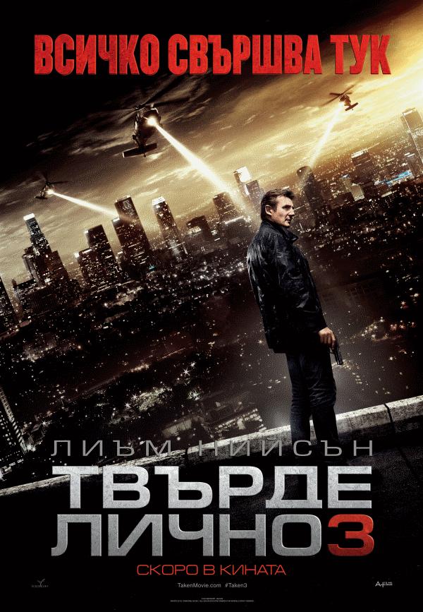 Taken 3 / Твърде лично 3 (2014)