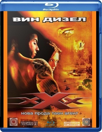 xXx / Трите хикса (2002)