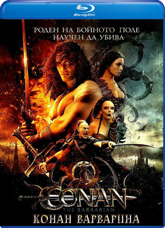 Conan the Barbarian / Конан варварина (2011)