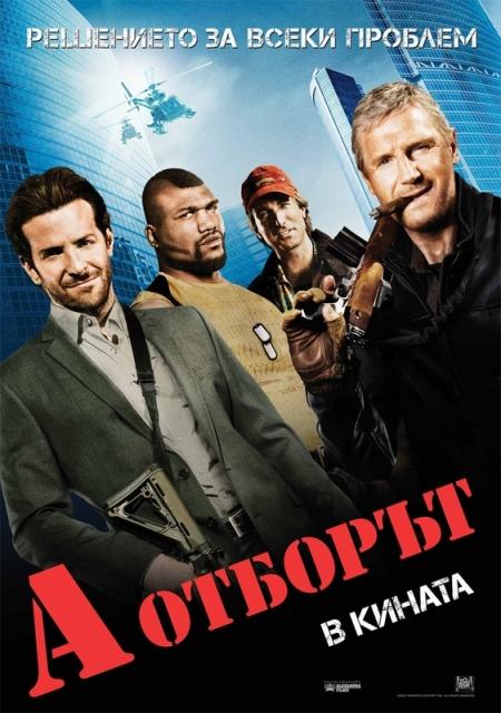 The A-Team / А отборът (2010)