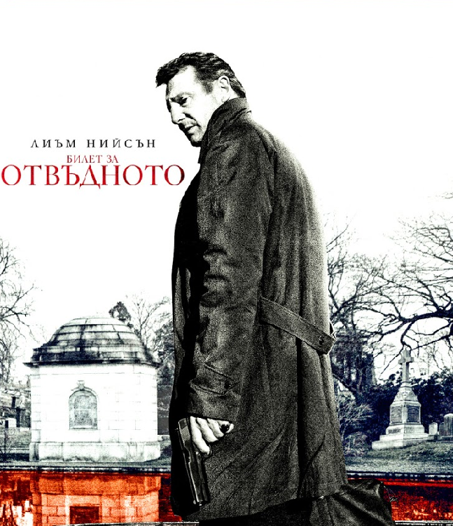 A Walk Among the Tombstones / Билет за отвъдното (2014)