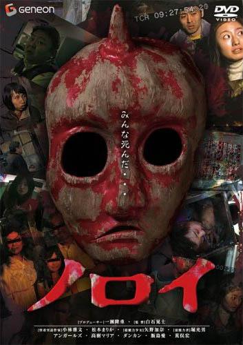 Noroi: The Curse / Noroi: Проклятието (2005)