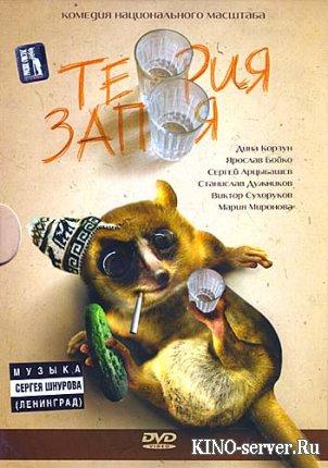 Теория запоя / Теория на запоя (2003)