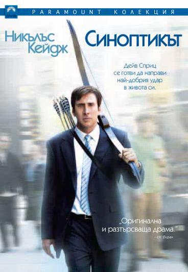 The Weather Man / Синоптикът (2005)