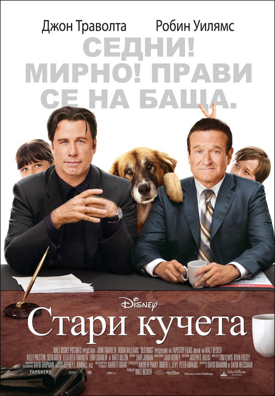Old Dogs / Стари кучета (2009)