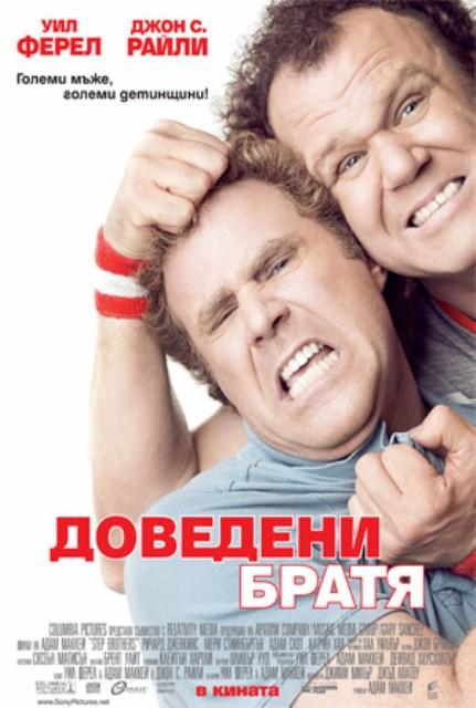 Step Brothers / Доведени братя (2008)