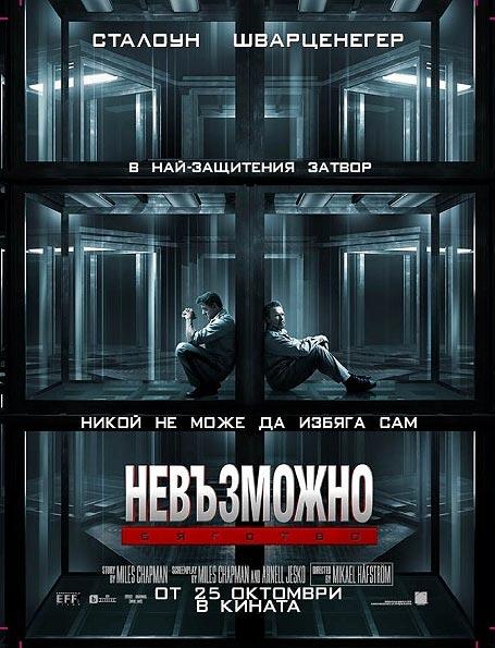 Escape Plan / Невъзможно бягство (2013)
