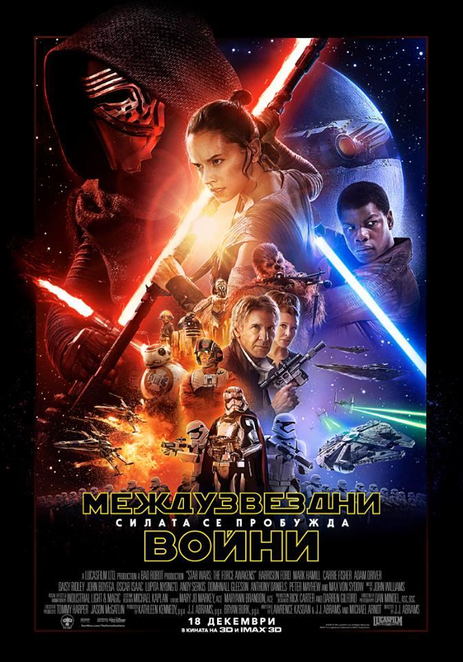 Междузвездни войни: Силата се пробужда (2015)