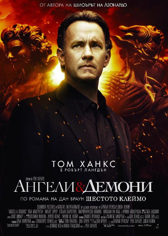 Angels and Demons / Ангели и демони (2009)