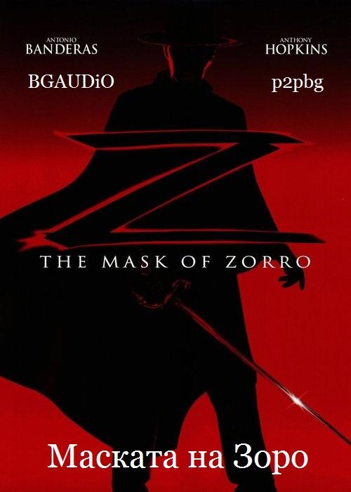 The Mask of Zorro / Маската на Зоро (1998)