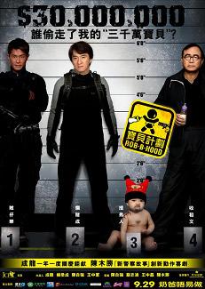 Rob-B-Hood / Ограбеният крадец (2006)