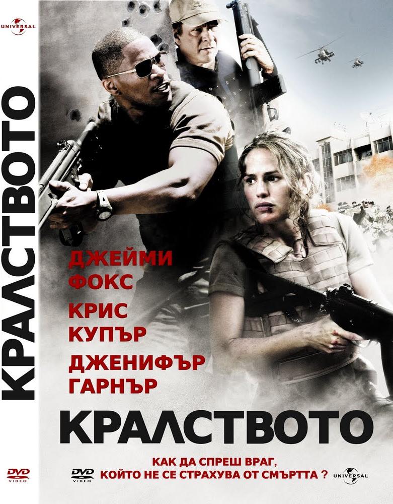 The Kingdom / Кралството (2007)