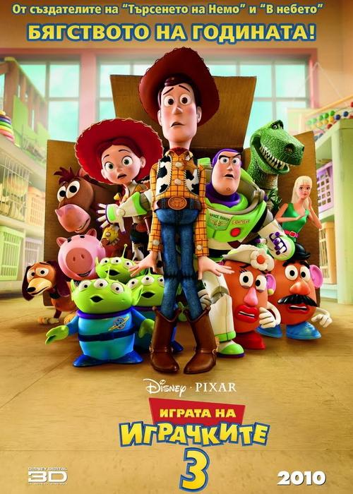 Toy Story 3 / Играта на играчките 3 (2011)