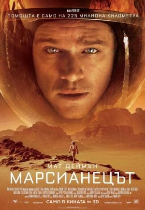 Марсианецът / The Martian (2015)