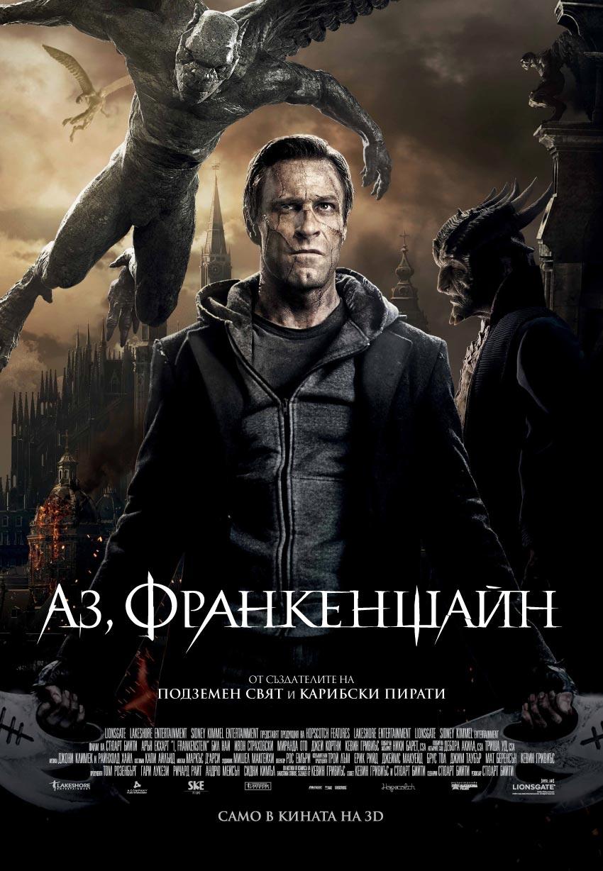 I, Frankenstein / Аз, Франкенщайн (2014)