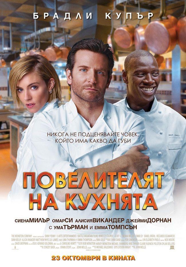 Burnt / Повелителят на кухнята (2015)