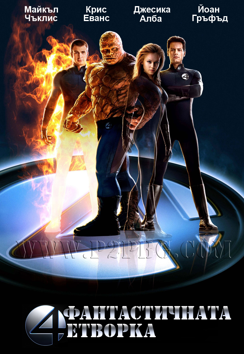 Fantastic Four / Фантастичната четворка (2005)