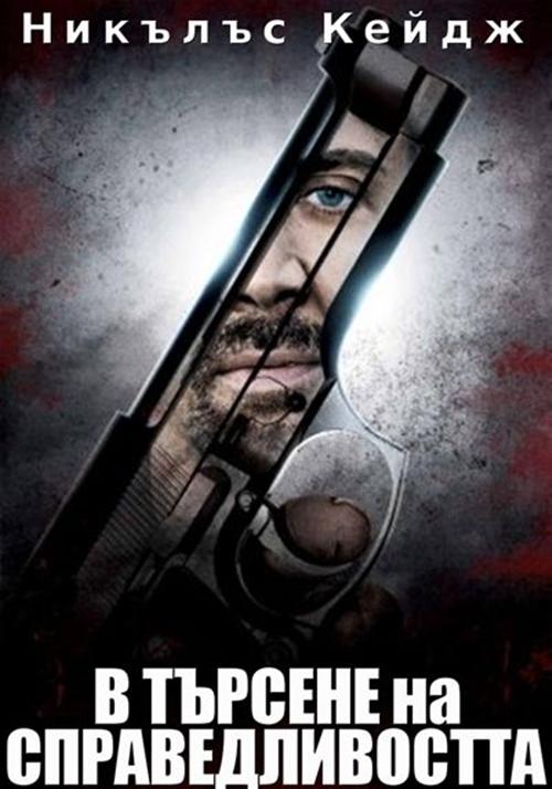 Seekin Justice / В търсене на справедливостта (2011)
