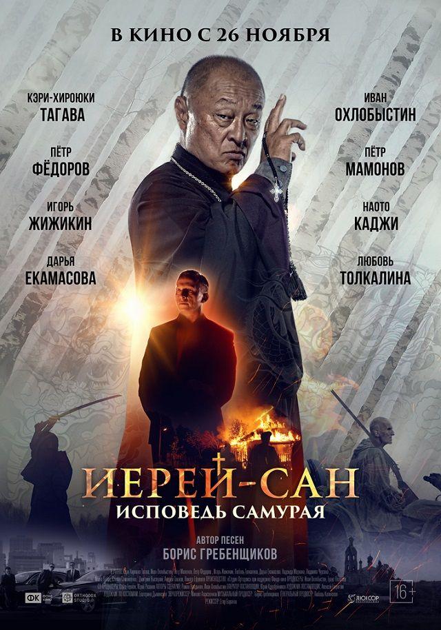 Йерей Сан – Изповедта на самурая (2015)
