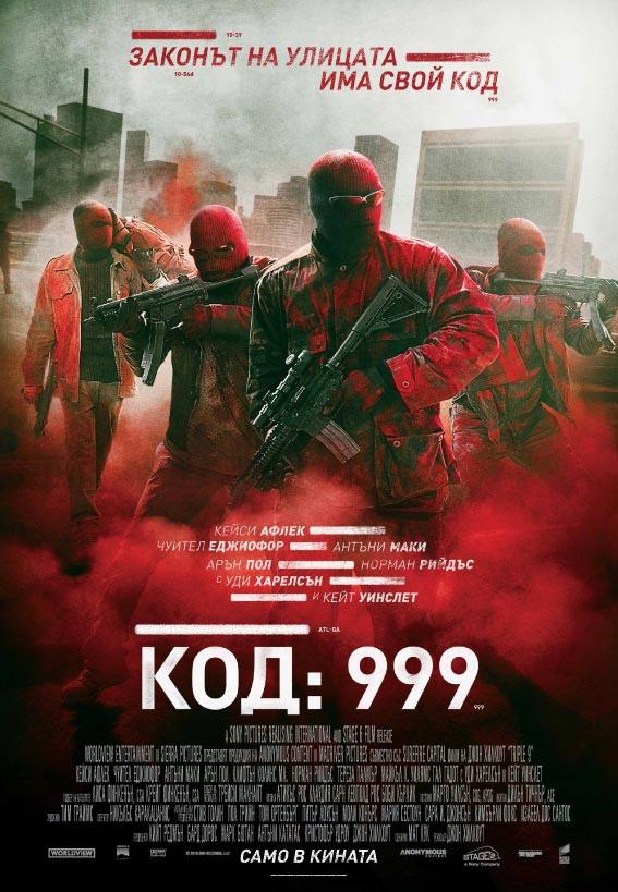 Triple 9 / Код: 999 (2016)