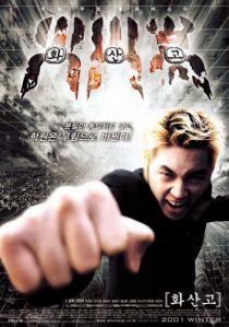Volcano High / Гимназия Вулкан (2001)