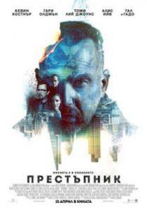 Criminal / Престъпник (2016)