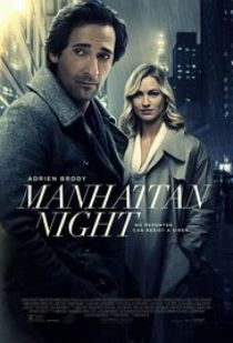 Manhattan Night / Нощ в Манхатън (2016)