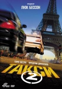 Taxi 2 / Такси 2 (2000)