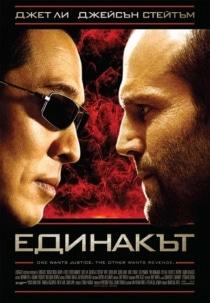 War / Единакът (2007)