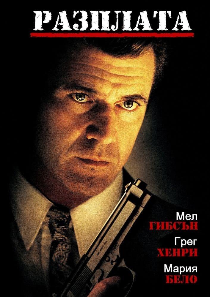 Payback / Разплата (1999)