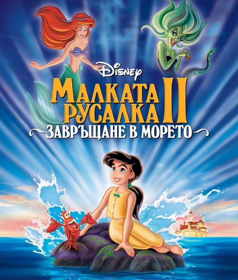 Малката русалка 2: Завръщане в морето (2000)