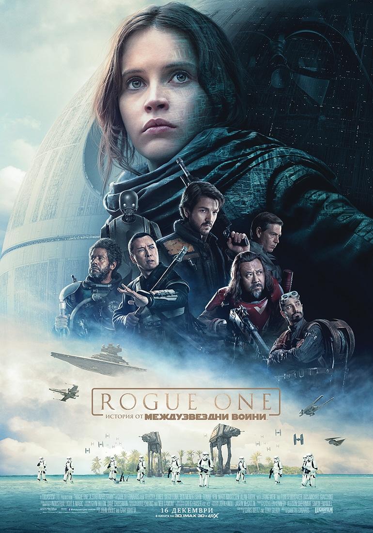 Rogue One: A Star Wars Story / История от Междузвездни войни (2016)