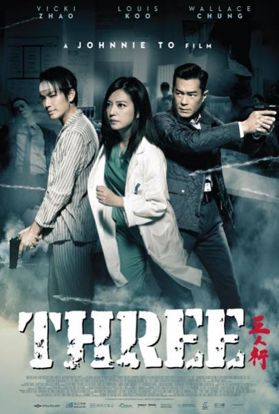 Three / Три (2016)