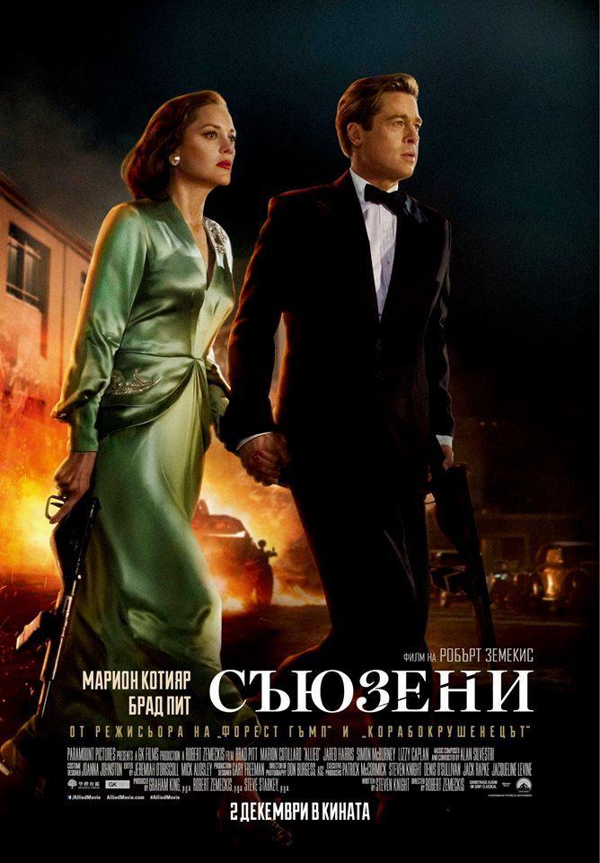 Allied / Съюзени (2016)