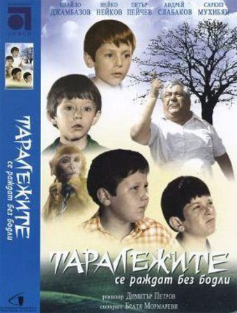 Таралежите се раждат без бодли (1971)
