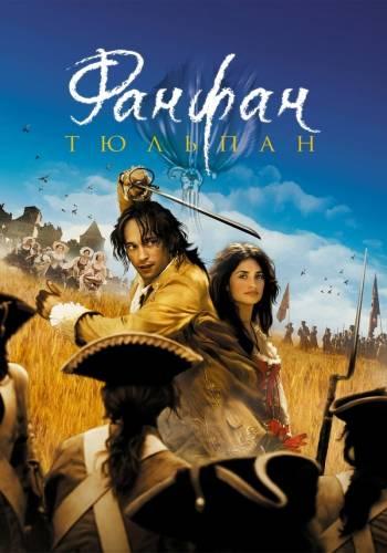 Fanfan La Tulipe / Фанфан Лалето (2003)