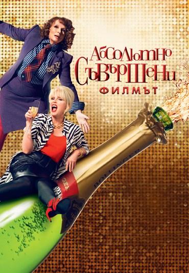Absolutely Fabulous: The Movie / Абсолютно съвършени: Филмът (2016)