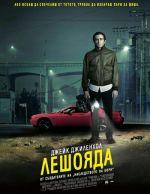 Nightcrawler / Лешояда (2014)